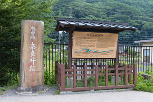 奈良井宿の写真素材 [FYI01805168]