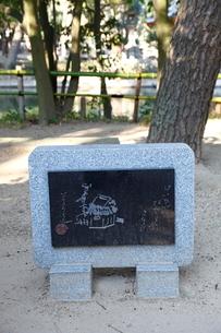 住吉大社の大伴大江丸句碑の写真素材 [FYI01805250]