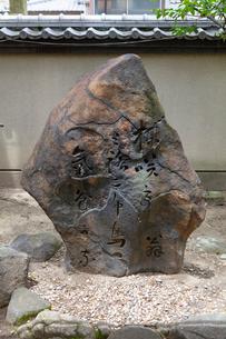 大阪天満宮の松尾芭蕉句碑の写真素材 [FYI01805429]