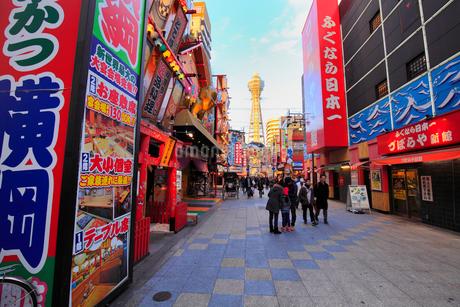大阪新世界の飲食店街と夕日に染まる通天閣の写真素材 [FYI01805802]