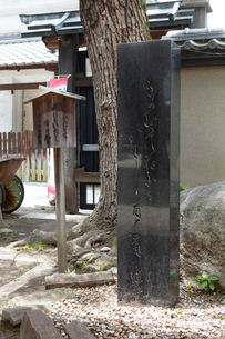 大阪天満宮の西山宗因句碑の写真素材 [FYI01805955]