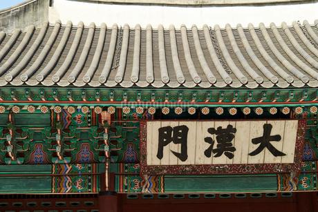 大漢門の写真素材 [FYI01809068]