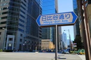 日比谷通りの交差点の写真素材 [FYI01812011]