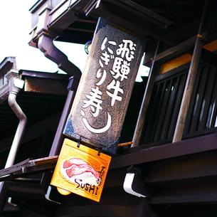 飛騨高山のお店の写真素材 [FYI01813706]