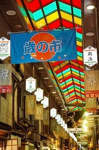 大晦日の錦市場の写真素材 [FYI01814297]