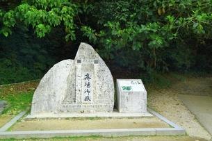 斎場御嶽 案内石碑 の写真素材 [FYI01816786]