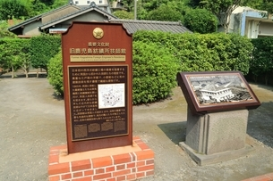 旧鹿児島紡績所技師館の説明碑の写真素材 [FYI01817454]