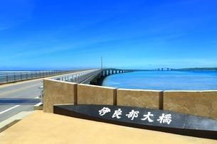 伊良部大橋の写真素材 [FYI01817750]
