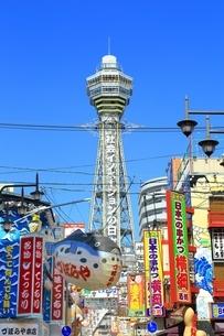 大阪 新世界と通天閣の写真素材 [FYI01818887]