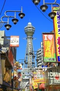 大阪 新世界と通天閣の写真素材 [FYI01819179]