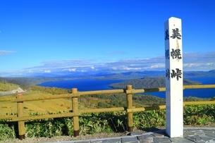 美幌峠より望む秋の屈斜路湖の写真素材 [FYI01819291]
