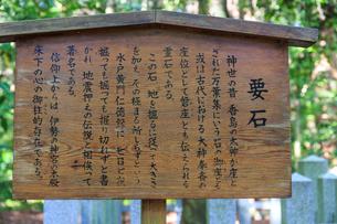 鹿島神宮の要石 立札の写真素材 [FYI01821450]