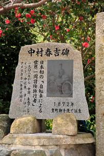 冒険家中村春吉の碑 呉市の写真素材 [FYI01825178]