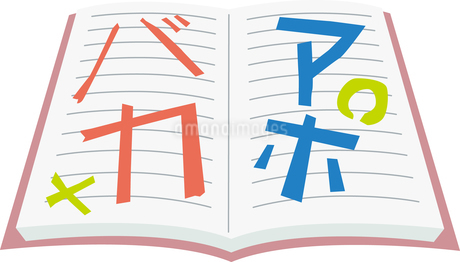 ノートへの落書きによるいじめのイラスト素材 [FYI01858015]