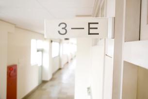 学校の教室札の写真素材 [FYI02001678]