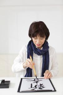 書道をする女性の写真素材 [FYI02021679]