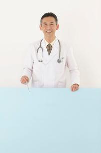 メッセージボードを持つ医師の合成向け人物素材の写真素材 [FYI02030273]