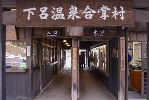 下呂温泉合掌村の写真素材 [FYI02042873]