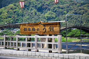 錦帯橋のう飼の写真素材 [FYI02045330]