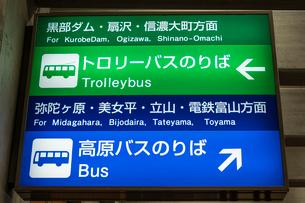 立山トンネルトロリ-バスの看板の写真素材 [FYI02045902]