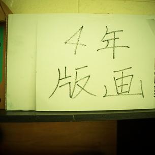 小学校の手書きの掲示物「4年版画」の写真素材 [FYI02049793]