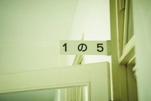 学校のクラス名表示プレートの写真素材 [FYI02049837]