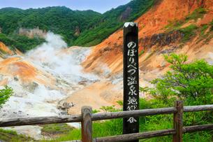 登別温泉の地獄谷の写真素材 [FYI02089449]