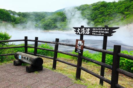 登別温泉・大湯沼の写真素材 [FYI02089705]