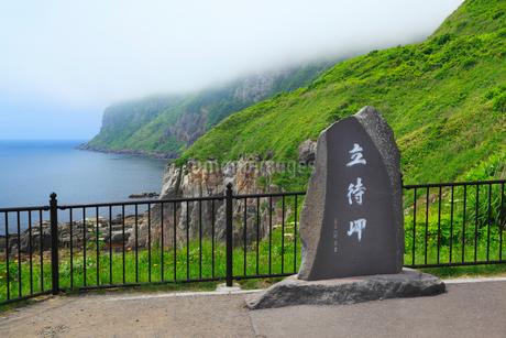 立待岬の石碑と津軽海峡の写真素材 [FYI02089827]
