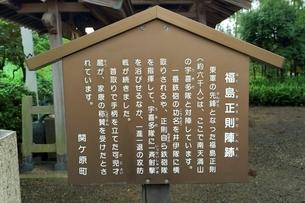 関ヶ原古戦場 福島正則陣跡の写真素材 [FYI02096604]