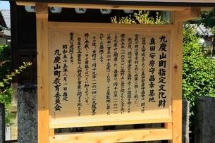 九度山 真田庵(善名称院)境内の説明板 の写真素材 [FYI02096782]