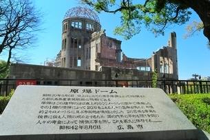 広島平和記念公園の原爆ドームの写真素材 [FYI02097995]