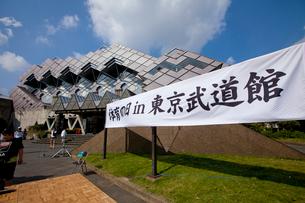 東京武道館の写真素材 [FYI02194391]