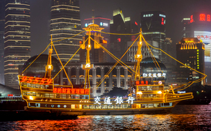 China, Shanghai, Sailboat against modern buildings at nightの写真素材 [FYI02200124]