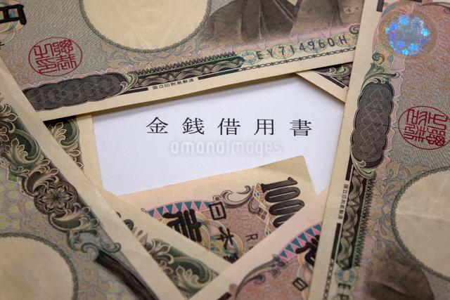 金銭借用書とお札の写真素材 [FYI02322522]