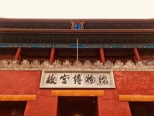 Beijing ,Forbidden City,Chinaの写真素材 [FYI02350010]