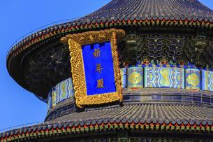 Temple of Heaven Park Prayer Valley Temple Prayer Hall,Beijing, Chinaの写真素材 [FYI02353208]