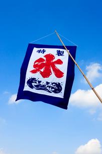 かき氷の旗の写真素材 [FYI02356244]