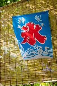 かき氷の旗とすだれの写真素材 [FYI02356487]