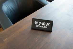 予約席の写真素材 [FYI02357398]