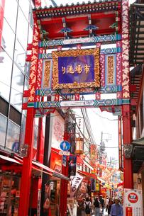 横浜・中華街・市場通りの写真素材 [FYI02437247]