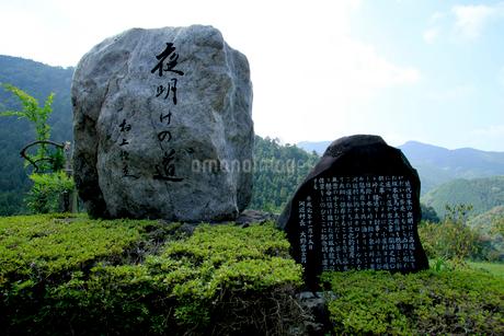 夜明けの道記念碑の写真素材 [FYI02571079]