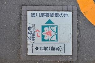 路面に埋め込まれた徳川慶喜終焉の地の案内のタイルの写真素材 [FYI02649875]