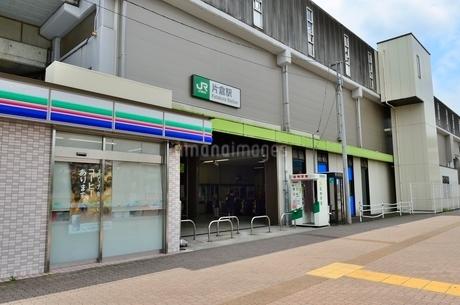 JR横浜線片倉駅北口と高架下のコンビニの写真素材 [FYI02650125]