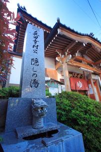 真田幸村公隠しの湯の写真素材 [FYI02650871]