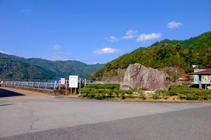 岩屋ダムの写真素材 [FYI02651909]