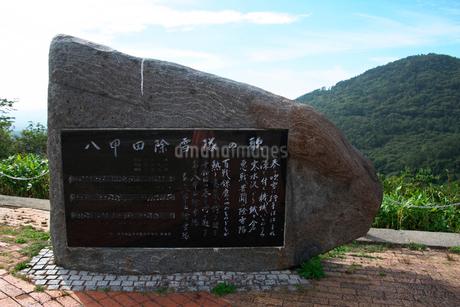 「八甲田除雪隊の歌」の石碑の写真素材 [FYI02653869]