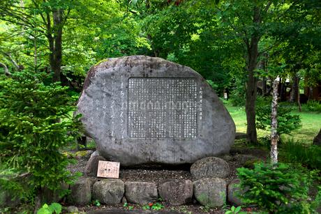 大町桂月と蔦温泉の碑の写真素材 [FYI02654918]