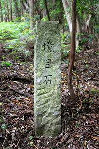熊野古道大辺路のタオの峠境界石の写真素材 [FYI02655943]