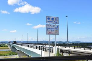 フェニックス大橋と信濃川の写真素材 [FYI02657383]